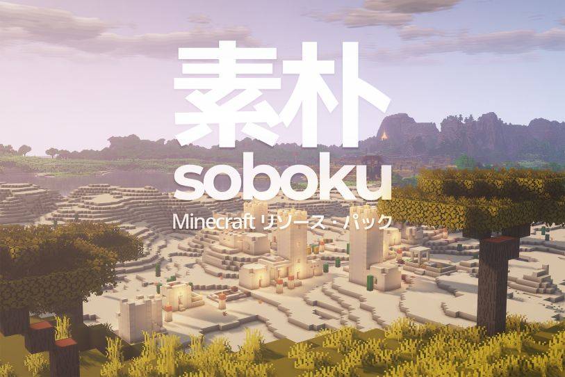 Soboku Resource Pack 1.14.4/1.13.2 Downoload
